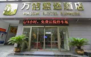 万信慧选酒店洛阳周王城广场店