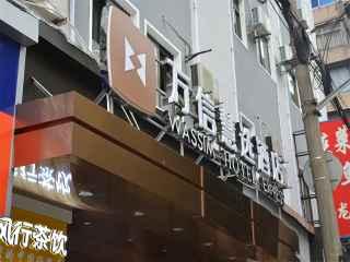 万信慧选酒店上海南京东路步行街店